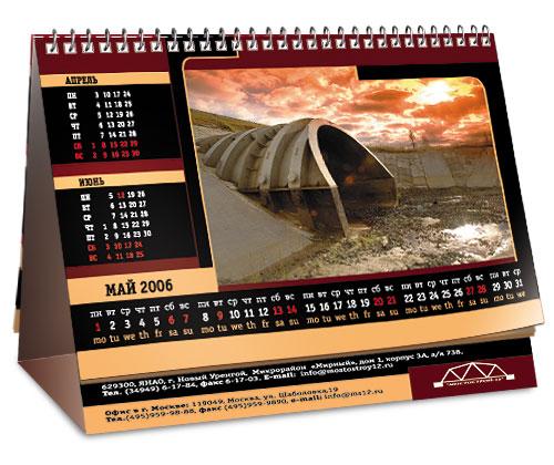 Если во сне вы делаете записи в календаре, то на протяжении многих лет будете вести размеренный...